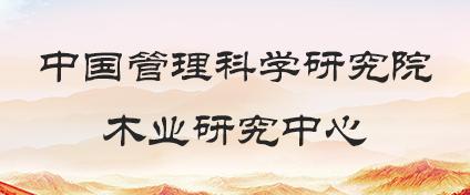 中国管理科学研究院木业研究中心